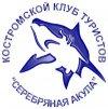 Костромской Клуб Туристов СЕРЕБРЯНАЯ АКУЛА