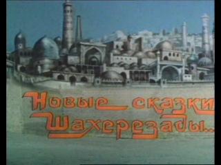 Новые сказки Шахерезады - 2 (1987)