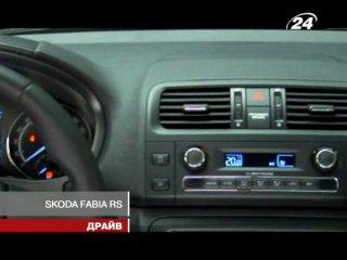 Fabia RS - веселий забіяка з казки про Skoda (www.24tv.com.ua)