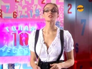 Голая десятка на ren tv себе
