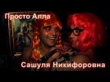 Первая вечеринка!!! СЕКС в поселке XXXX на Звенигородской