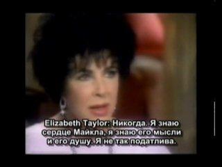 Интервью Michael Jackson & Lisa Marie Presley (часть 2)