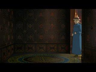 Ходячий замок / Howl's Moving Castle