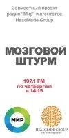 HEADMADE RADIO   Радио-бизнес-игра МОЗГОВОЙ ШТУРМ