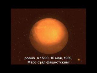 Фашисты на Марсе (Iron Sky 2)