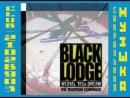 Black Lodge Singers (Blackfeet tribe). Weasel Tail's Dream. Индейцы.