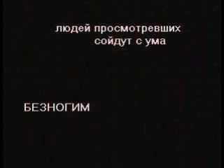 Вирусная реклама СГУ ТВ )) БЕЗНОГNM