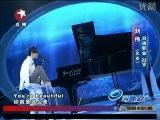 необычный музыкант Liu Wei - You're Beautiful