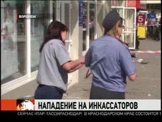 В Воронеже по следам ограбления инкассаторов завели уголовное дело по двум статьям. [31.05.10]