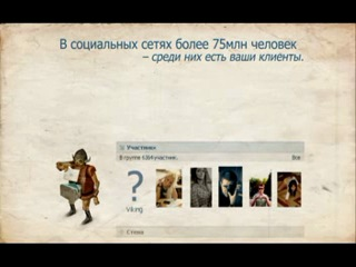 Раскрутка групп,встреч, ( http://vk-packpytka.ru )!