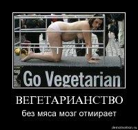 Вегетарианство - Страница 2 A_8f5e1884