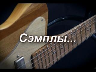 Мои гитары: