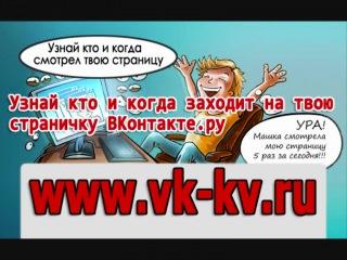 Немного секретной информации о ВКонтакте!