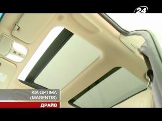 Новий Kia Magentis - такого від корейців ніхто не очікував (www.24tv.com.ua)