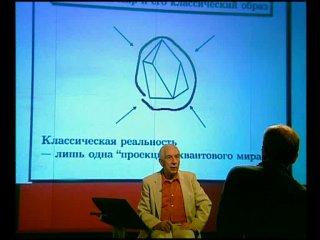 Как наблюдатель коллапсирует волновую функцию :- Программа Гордона . Квантовый мир и сознание. физик Михаил Менский