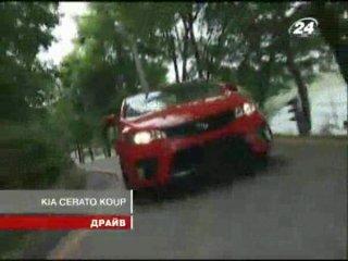 Kia Cerato Koup (www.24tv.com.ua)