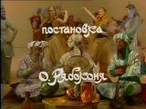 Али-Баба и сорок разбойников (1983) - Персия, Персия