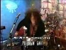 """Агата Кристи """"Розовый бинт"""" live MuzTv '97"""