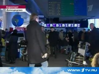 Взрыв в Домодедово 24.01.2011 www.1tv.ru