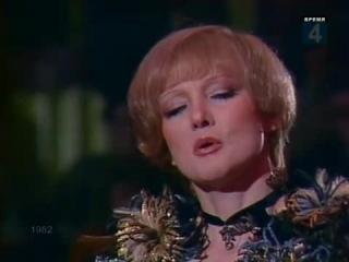 Людмила Гурченко - Вечная любовь (1982)