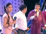 КВН Астана Казахи Семейные проблемы