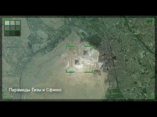 Слежка со спутника. Пирамиды Гизы и Сфинкс