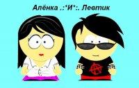 Алёнка Левтик, Шуша
