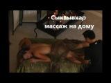 erotic massage Syktyvkar