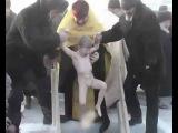 больные попы ребенка насильно крестят в проруби