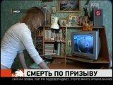 В армии РФ солдат убивают для изъятия внутренних органов (Суслов Роман Олегович)