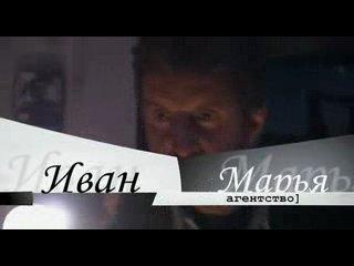 Детективное агентство Иван да Марья 13-14 серии