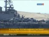 Операция сил коалиции НАТО в Ливии: хроника субботы 19.03.2011