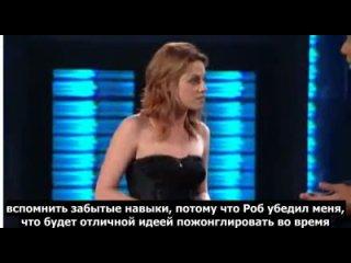 Кристен Стюарт на шоу Джорджа Лопеса. Часть 2 (русские субтитры)