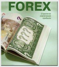 Форекс новые торговые системы