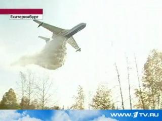 Пожар в садовом домике под Екатеринбургом тушил самолет-