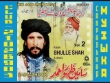 Sain Zahoor Ahmed - Kih Jana Mein Kaun. Сэин Захур Ахмед. Суфийская музыка.