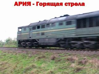 Ария - Горящая стрела (и поезда)
