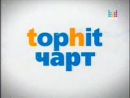 22.01.2011 TopHit Чарт на Муз-ТВ