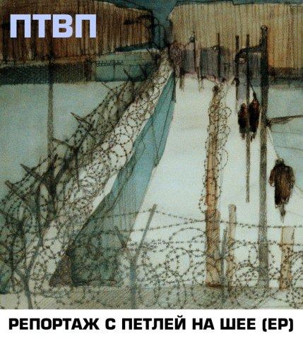 Последние Танки В Париже - Репортаж С Петлёй На Шее (EP) (2009)