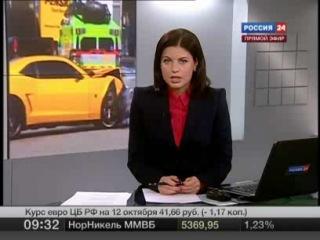 Авария с участием Бамблби на съёмках фильма Трансформеры 3