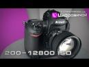 Видео обзор Nikon D3s (Part1)