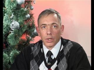 Папик поздравляет тагильчан с Новым годом
