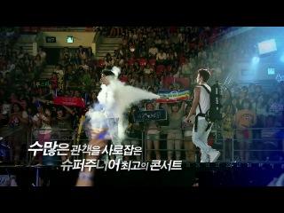 Super junior super show 3 3d trailer