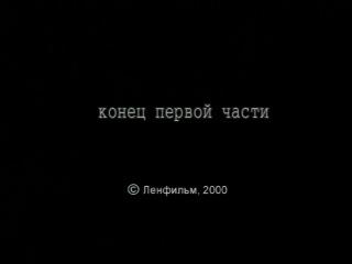 «Телец» (А. Сокуров, 2000) — фильм о Ленине.