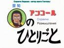 Гинтама  Gintama - (1 сезон) - 75 серия [СубтитрыSUB]
