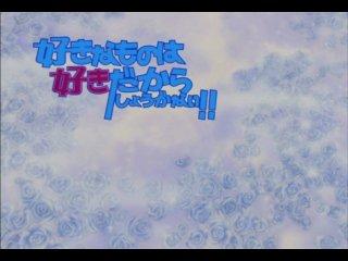 Мне нравится то, что мне нравится, вот так! / Suki na Mono wa Suki Dakara Shouganai! 3 серия 23:40! [4 серия]
