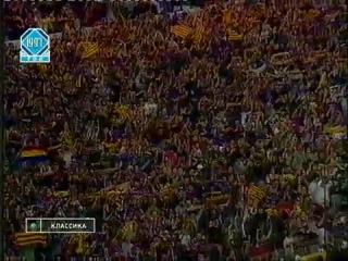 [Исторические матчи] Барселона - Бетис. Кубок Испании. Финал. 1997. (НТВ)