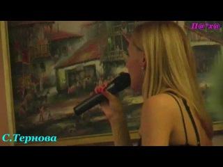 Светлана Тернова - Возвращаюсь