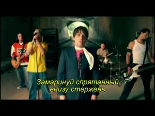 Bloodhound Gang - Foxtrot Uniform Charlie Kilo (С ПЕРЕВОДОМ!)