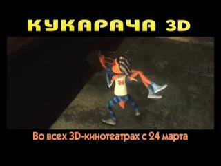 Тв-спот к мультфильму